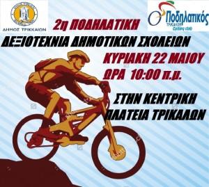 Αναβάλετε η 2η Ποδηλατική Δεξιοτεχνία Δημοτικών Σχολείων.
