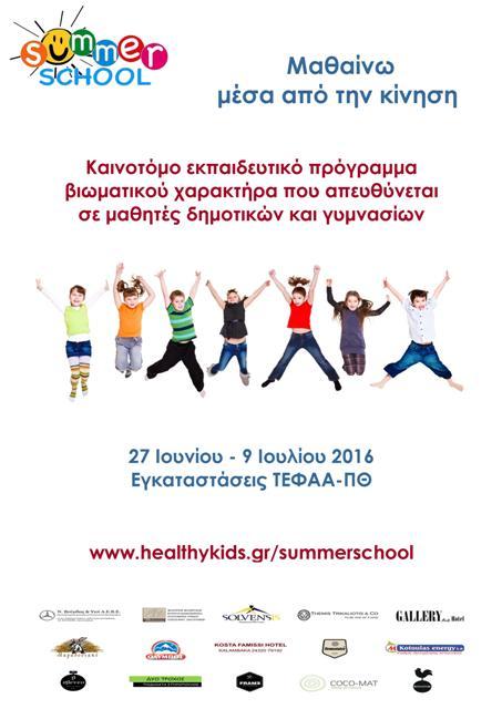 Afisa Summerschool