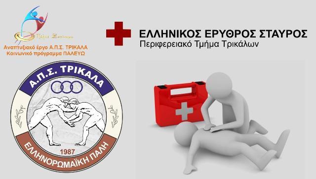 afisa ΚΑΡΠΑ2