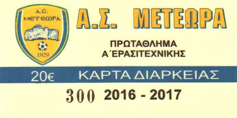 ΔΙΑΡΚΕΙΑΣ ΑΣ ΜΕΤΕΩΡΑ 2016-2017 001