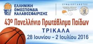 Αυλαία αύριο για το Πανελλήνιο Παίδων (Πρόγραμμα, Βαθμολογία)