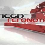 Το Mega Τέθηκε εκτός τηλεοπτικών αδειών
