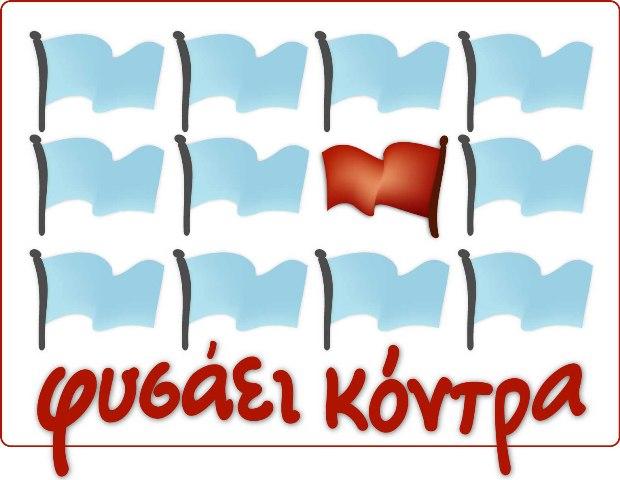Φυσάει Κόντρα: Δεν πληρώνει τα ενοίκια του κυλικείου ο Γιαλιάς