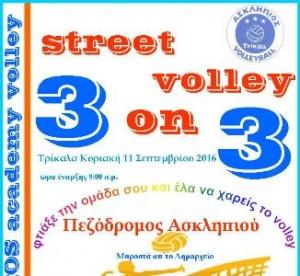 Στην Ασκληπιού Street volley  απ΄ τον Ασκληπιό
