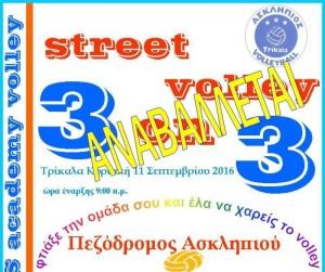 Αναβάλλεται το street Volley