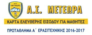 Δωρεάν είσοδος στους μαθητές απο Μετέωρα