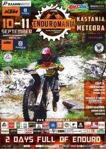 Αύριο η απόφαση για την Εnduromania 2016