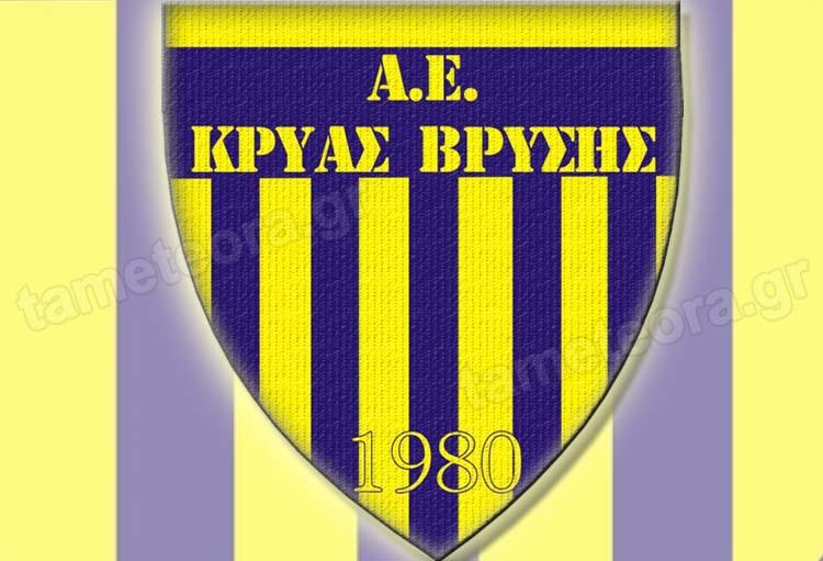 krya_vrysh-podosfairo_logo1