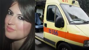 Σοκ στην Τρικαλινή κοινωνία από το θάνατο 23χρονης
