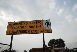 Αθλητικό κέντρο προς τιμή του Μπαζή στην Καρδίτσα