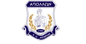 Την Κυριακή Γενική Συνέλευση στον Απόλλωνα Λυγαριάς