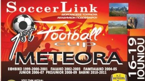 """""""FOOTBALL CUP METEORA 2017"""" στην Καλαμπάκα"""