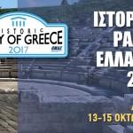Σε Καλαμπάκα- Τρίκαλα  το Ιστορικό Ράλλυ Ελλάδος