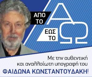 Κωνσταντουδάκης: «Σκανδαλώδης κατακύρωση του γκολ του ΠΑΟΚ»