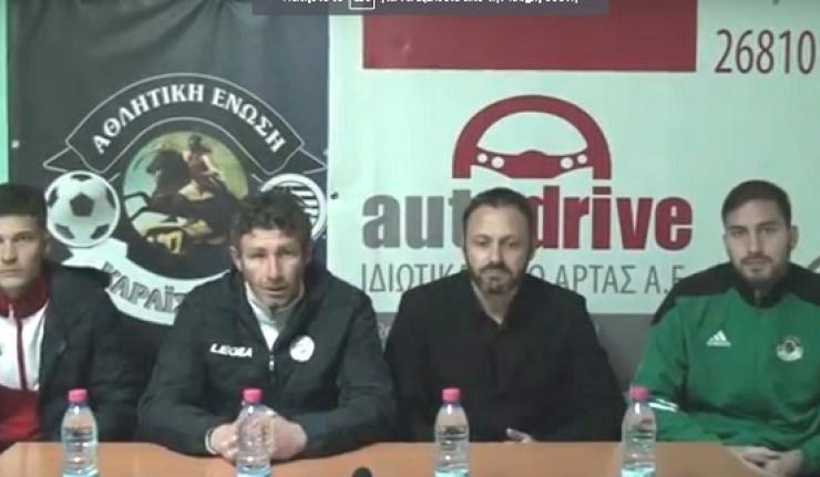 H συνέντευξη τύπου στην Άρτα (Βίντεο)