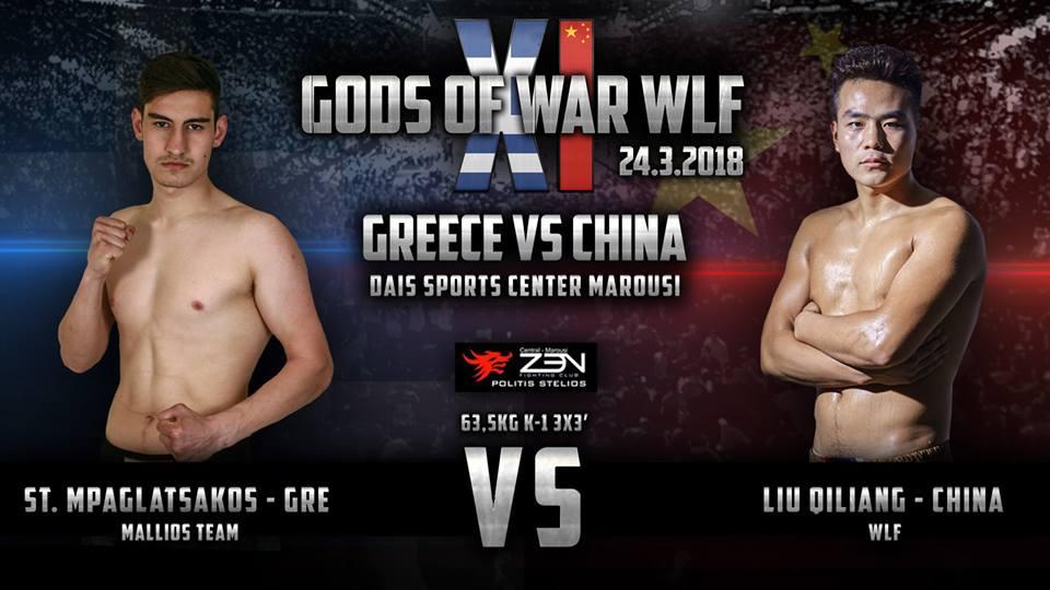 Μπαγλατσάκος εναντίον Κινέζου στο Gods of Wars