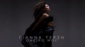 Η ΕΡΤ στέλνει τη Γιάννα Τερζή στη Eurovision