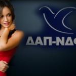 Η ΝΔ διέγραψε την Παπαγγελή για τα περί «βούλγαρων» ΠΑΟΚτζήδων