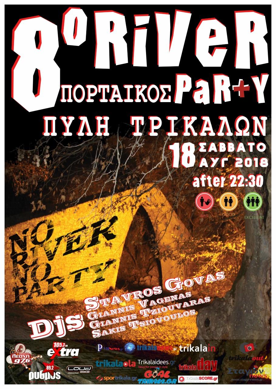 River Party στον Πορταϊκό