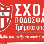 Ανακοίνωση της ΑΕΤ για την απόσυρση απ' το πρωτάθλημα