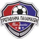 Πρωτάθλημα ποδοσφαίρου Παλαιμάχων Νομού Τρικάλων